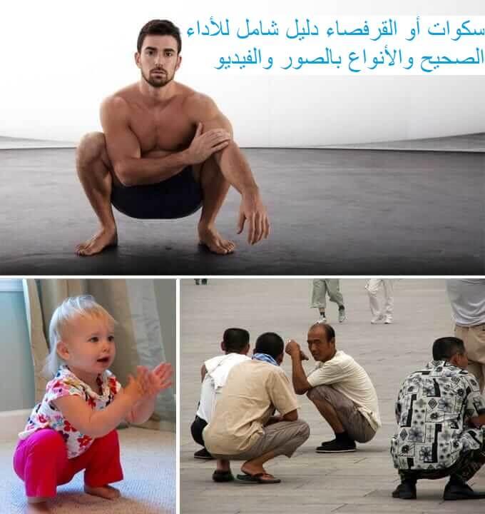 سكوات أو القرفصاء للرياضي والإنسان العادي والأطفال