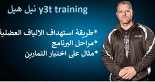 نيل هيل y3t training