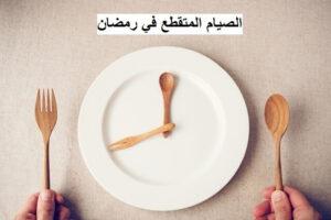 رجيم الصيام المتقطع في رمضان